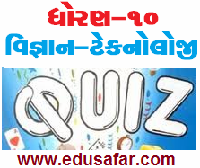 std 10 science-technology chapter-12 Quiz