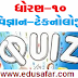 std 10 science and technology chapter-12 Quiz