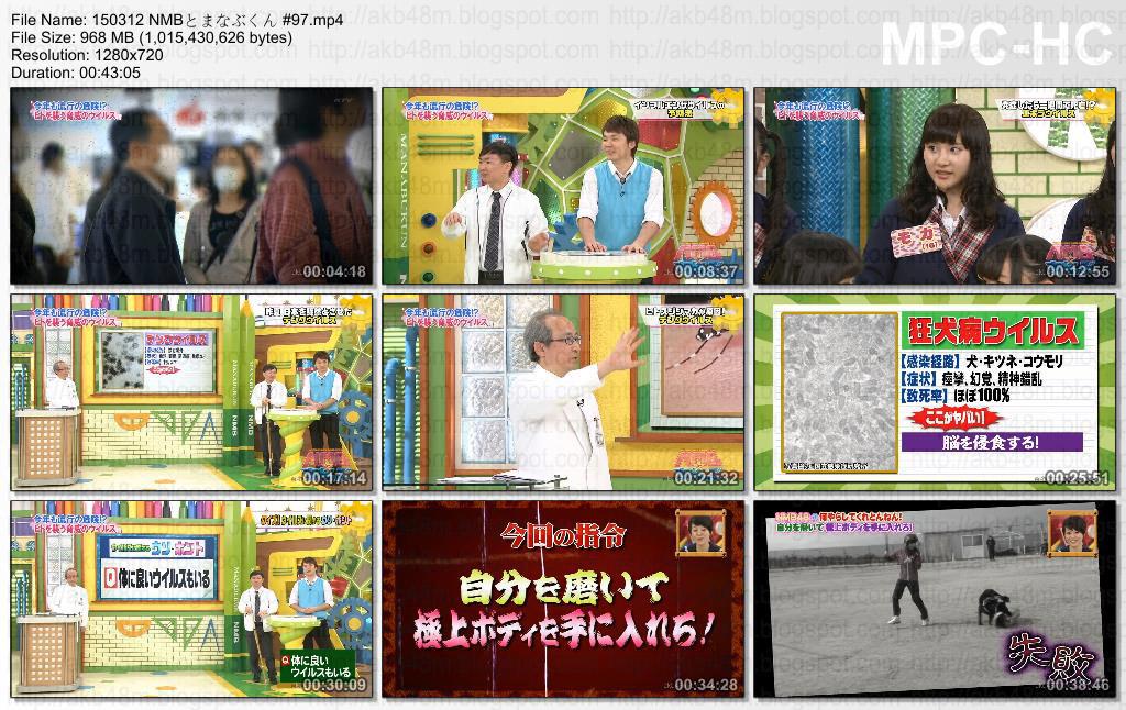 AKB48劇場: 【バラエティ番組】150312 NMBとまなぶくん ...  【バラエティ番組