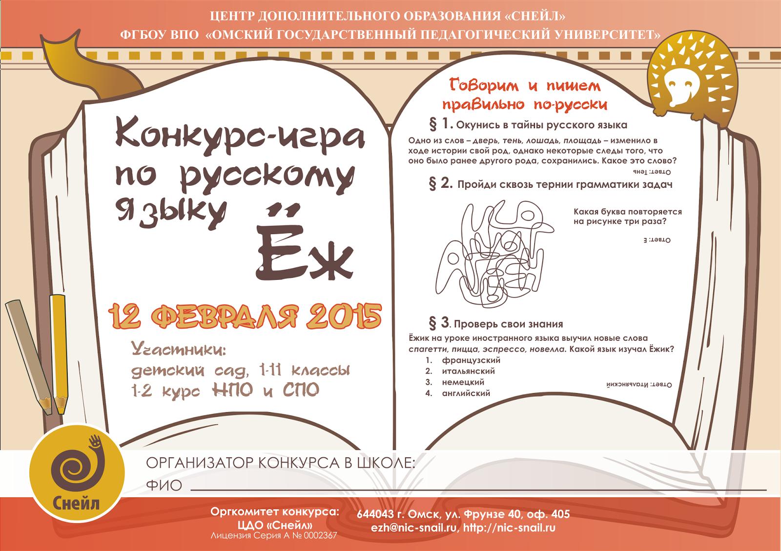 Конкурс по русскому языку для начальных классов с презентацией