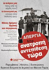 Απεργία 3 Δεκέμβρη, Μουσείο 11.00 πμ