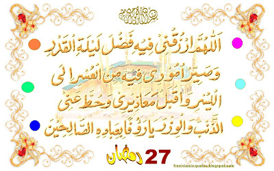 free islamic 27 rmadan dua wallpaper