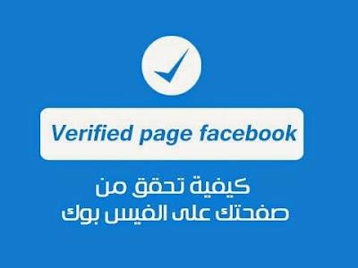 شرح الحصول على العلامة الزرقاء لصفحتك في الفيسبو