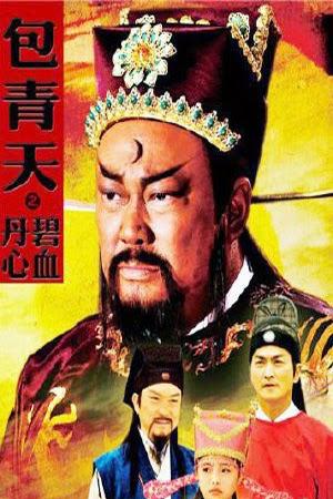 Tân Bao Thanh Thiên – Bích Huyết Đan Tâm