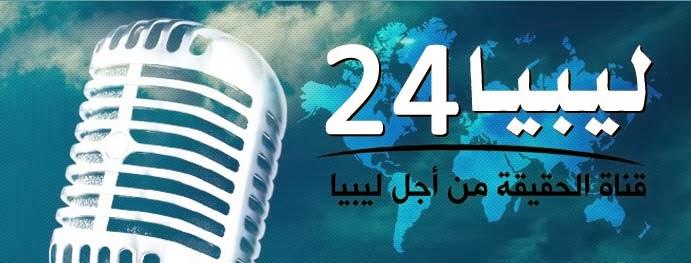 تردد قناة ليبيا 24 الجديد 2014