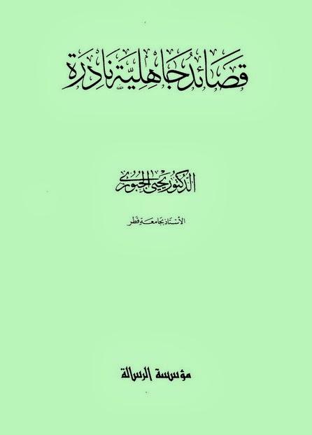 قصائد جاهلية نادرة - يحيى الجبوري