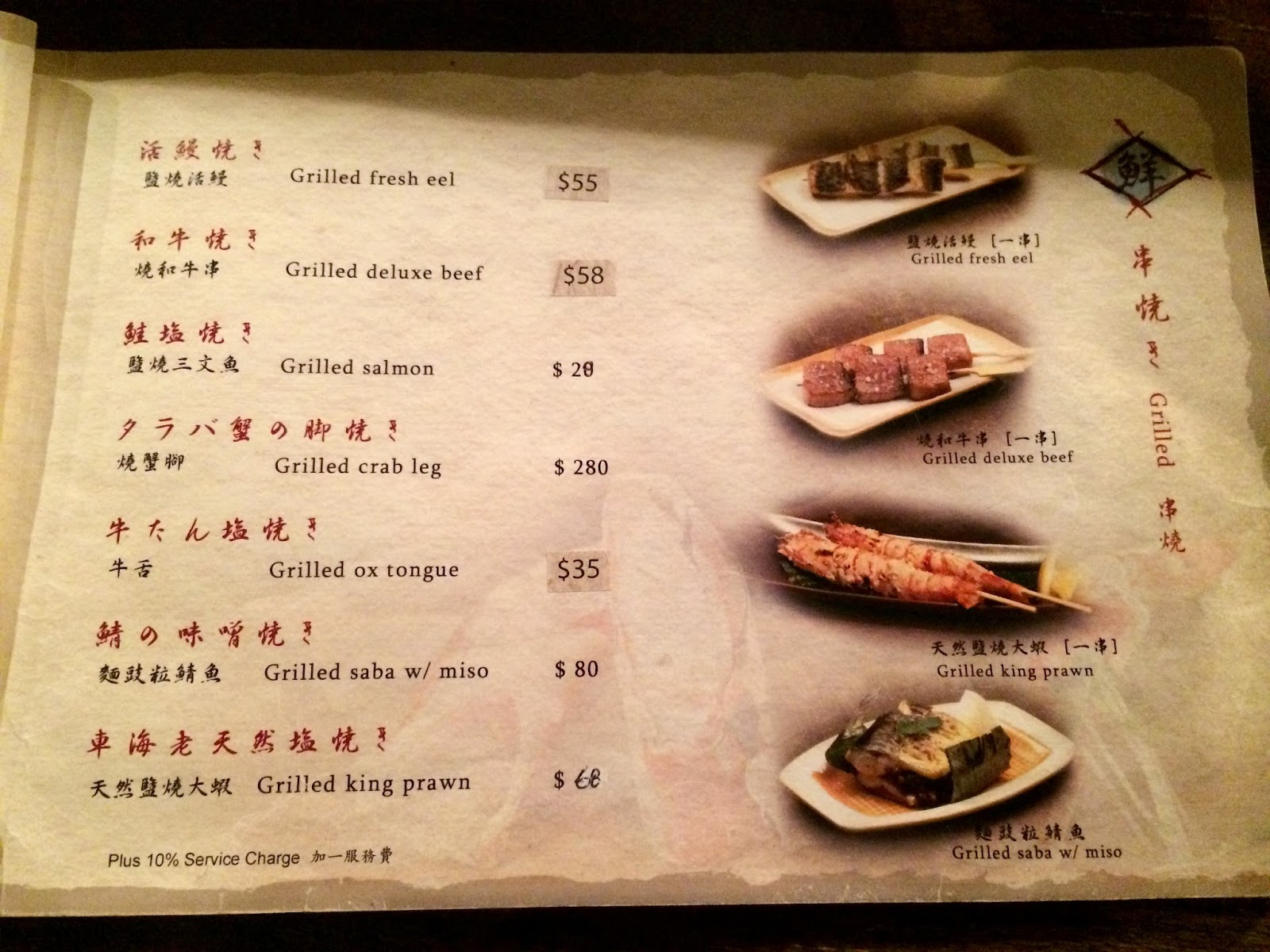 My favourite japanese restaurant in hong kong the yuu for J j fish menu