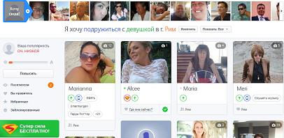 Сеть социальная международные знакомства