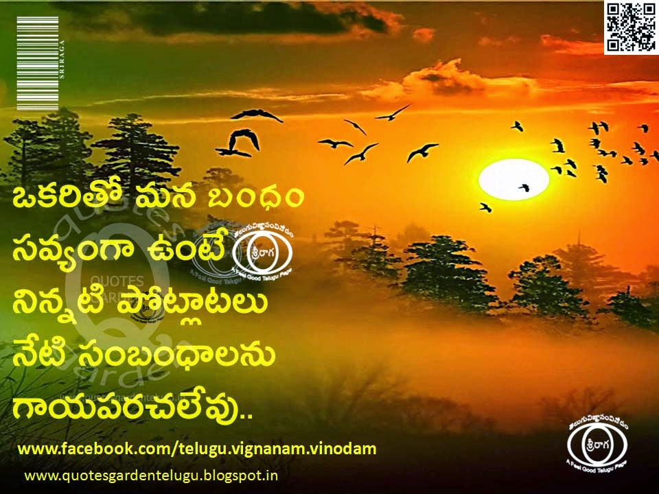 Best telugu love quotes 270514