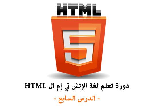 دورة تعلم لغة الإتش تي إم ال HTML