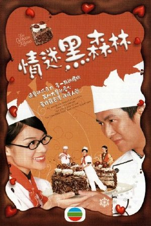 Tiệm Bánh Gato - The Gateau Affairs (2005) - FFVN - (20/20)