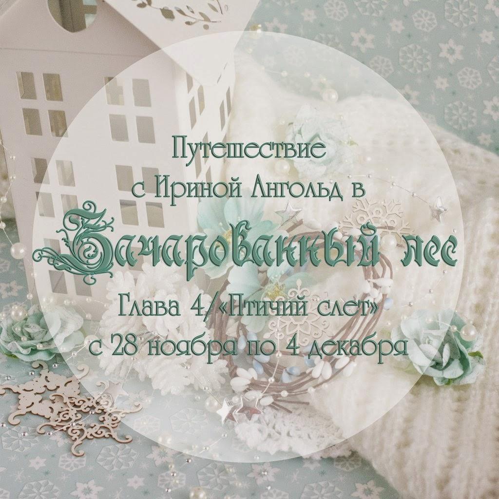 http://irina-angold.blogspot.ru/2014/11/iv.html#more
