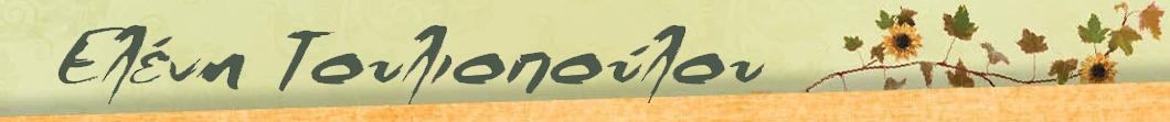 Ελένη Τουλιοπούλου