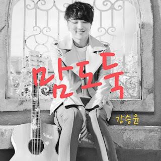 Kang Seung Yoon (강승윤) - 맘도둑 (Stealer)