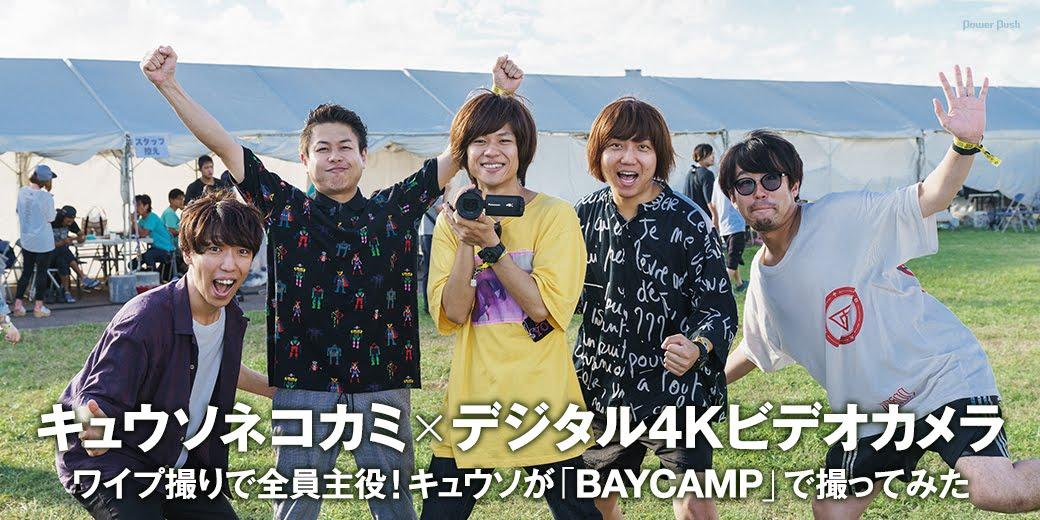 【デジナタ連載】キュウソネコカミ×デジタル4Kビデオカメラ
