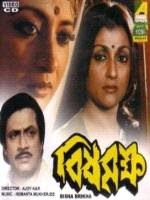 Bisha Brikha 1984 Bengali Movie Watch Online
