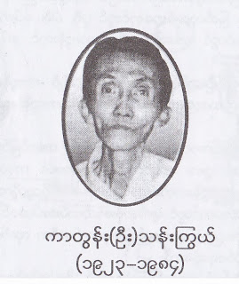 Than Win Hlaing – Cartoon U Than Kawe (1923 – 1984)