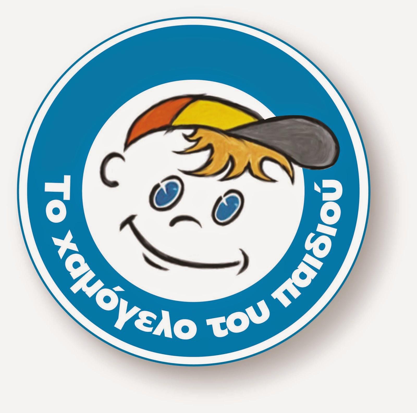 Το e-fortio.gr στηρίζει τον Εθελοντικό Οργανισμό «Το Χαμόγελο Του Παιδιού»