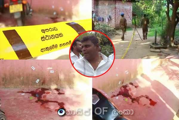 Maithripala Sirisena's Brother, Priyantha Sirisena Murder Place