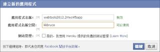 建立新的Facebook應用程式,步驟二