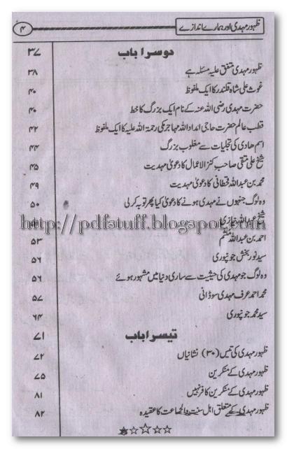 zuhoor-e-Mehdi A.S Urdu