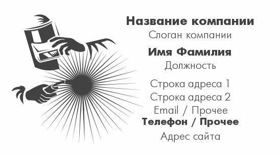 Визитка нарисованный сварщик белый фон