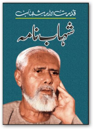 Shahab Nama by Qudratullah Shahab pdf.