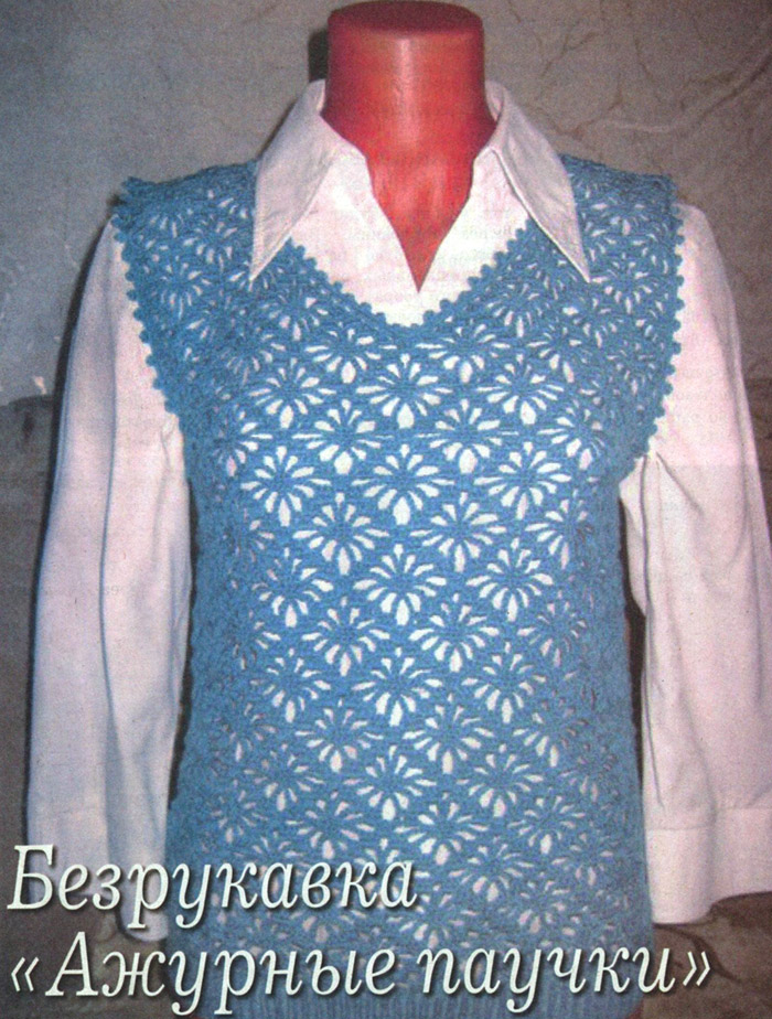 Безрукавка «Ажурные паучки» Sleeveless shirt - Crochet