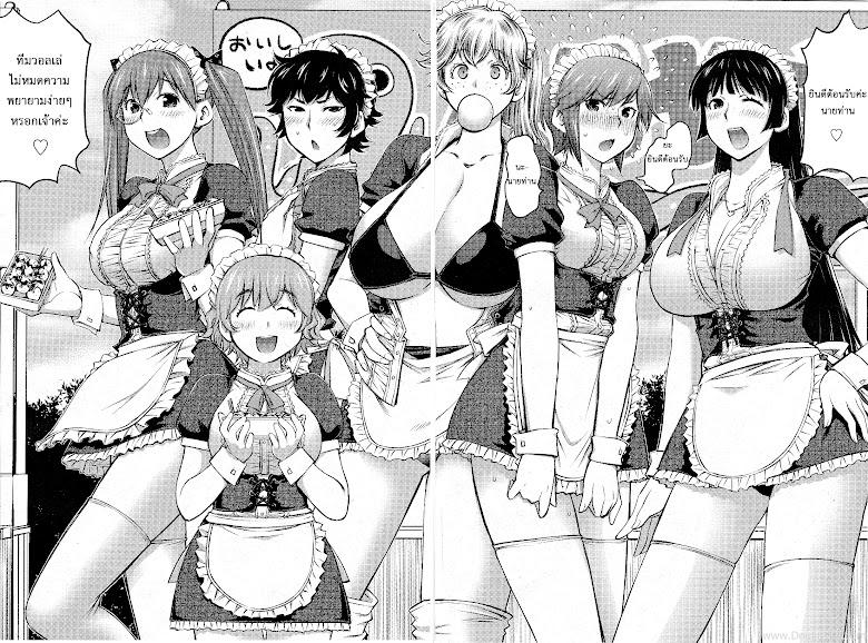 ชอบสาวตัวโตไหมค่ะ ? 11 - การจู่โจมของแฟนเก่า - หน้า 8