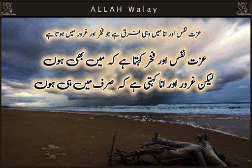izzat-e nafas Aur Anaa Me Farq wohi hota ha - Latest Style Quotations Grafics