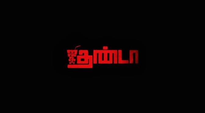 Jigarthanda  2014 Tamil Movie Official Full Songs MP3 Jukebox Youtube HD Links