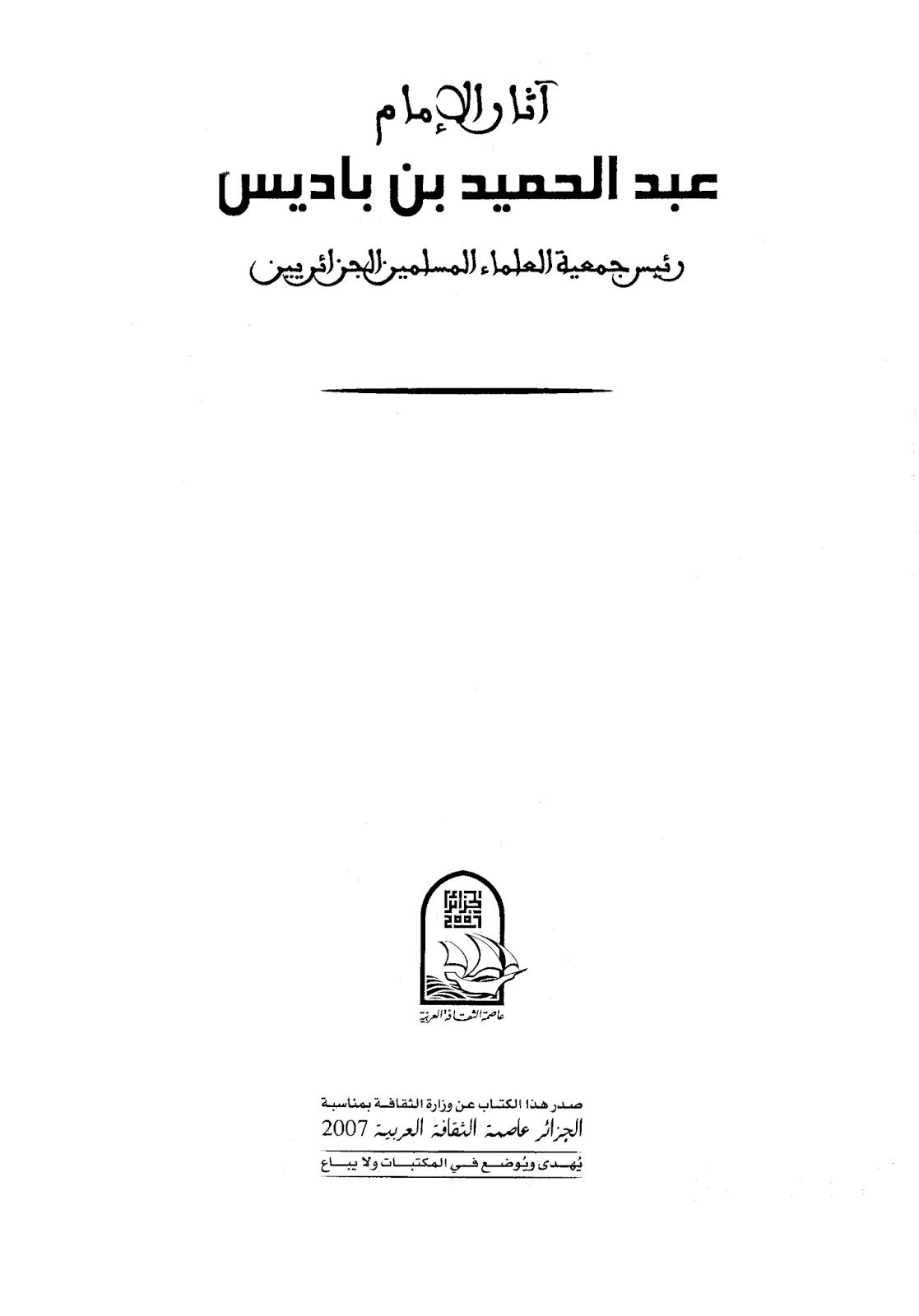 كتاب آثار الامام عبد الحميد بن باديس - عبد الحميد بن باديس