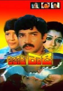 Bazaar Rowdy Telugu Mp3 Songs Free  Download 1988
