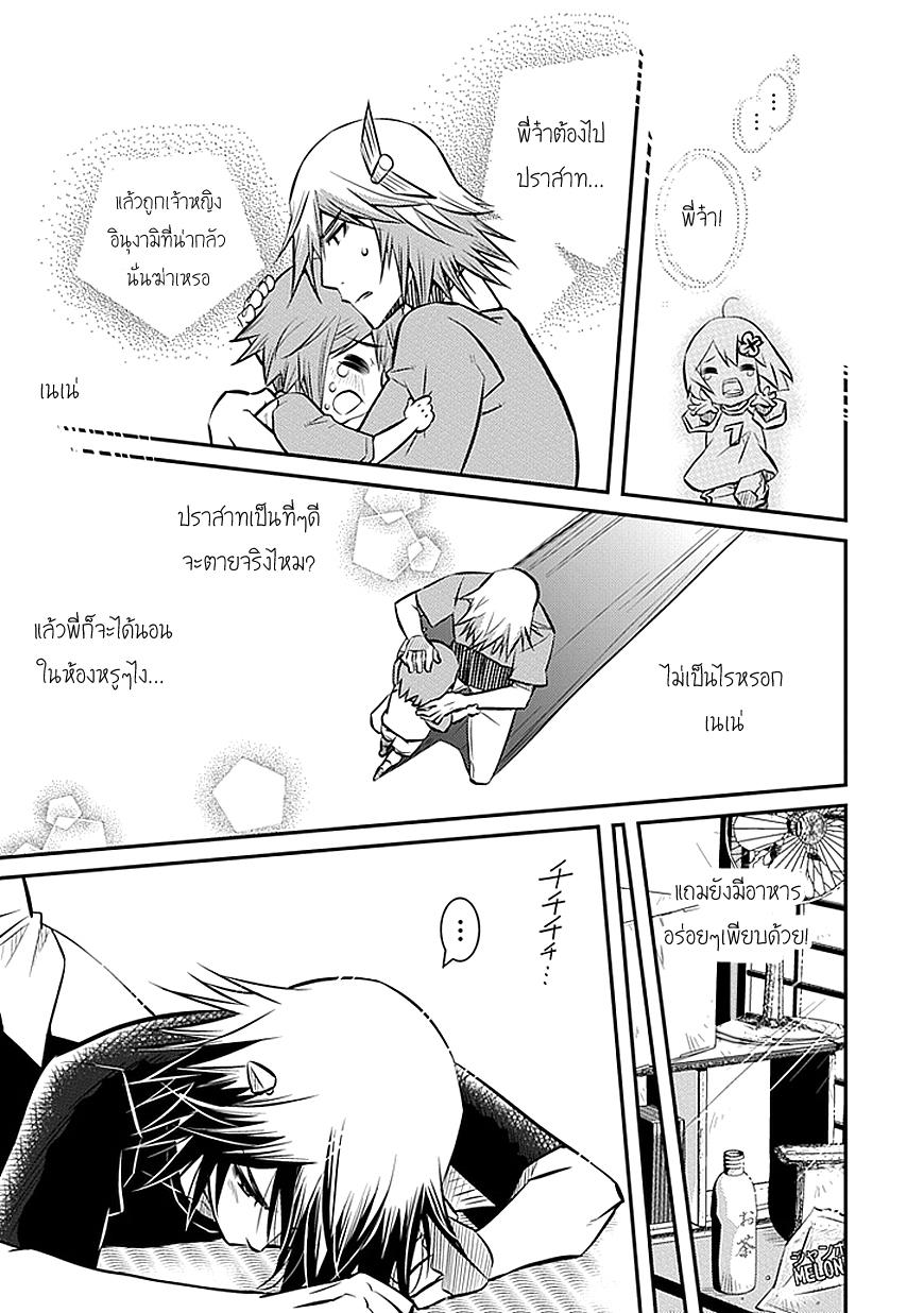 อ่านการ์ตูน Inugamihime no Shimobe 2 ภาพที่ 16