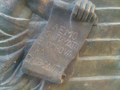 Skopje 20120814 03016 Οι Σκοπιανοί έχουν ανεγείρει μνημείο με τον Αριστοτέλη να διδάσκει τον Μ. Αλέξανδρο... Σλαβικά!!!