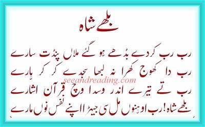 Punjabi Poetry Baba Bulleh Shah Best Urdu Poetry