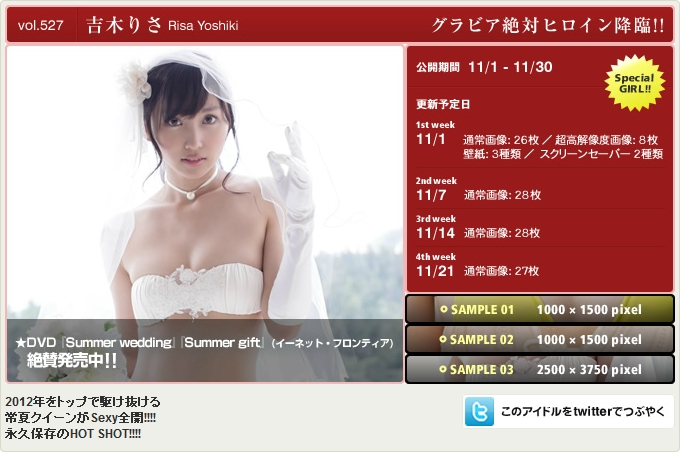 top1 DlS Webf Vol.527 吉木りさ Risa Yoshiki「ダラビァ絕對ヒロイン降臨!!」 [109P+8HQ+2SS+9WP] 062801001d