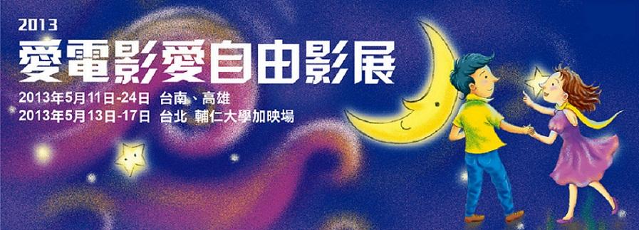 2013 愛電影愛自由影展