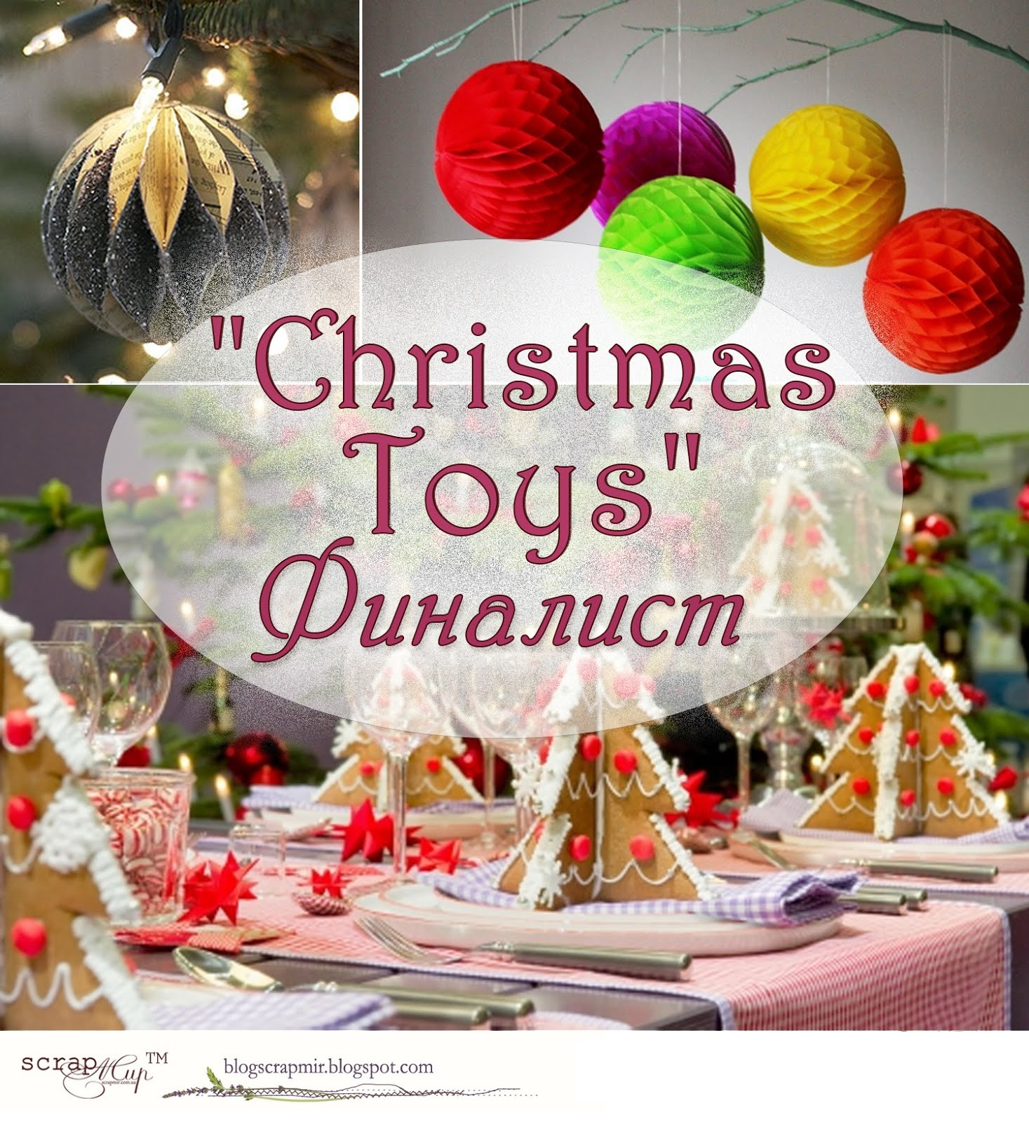 "Финалист ""Christmas Toys"""