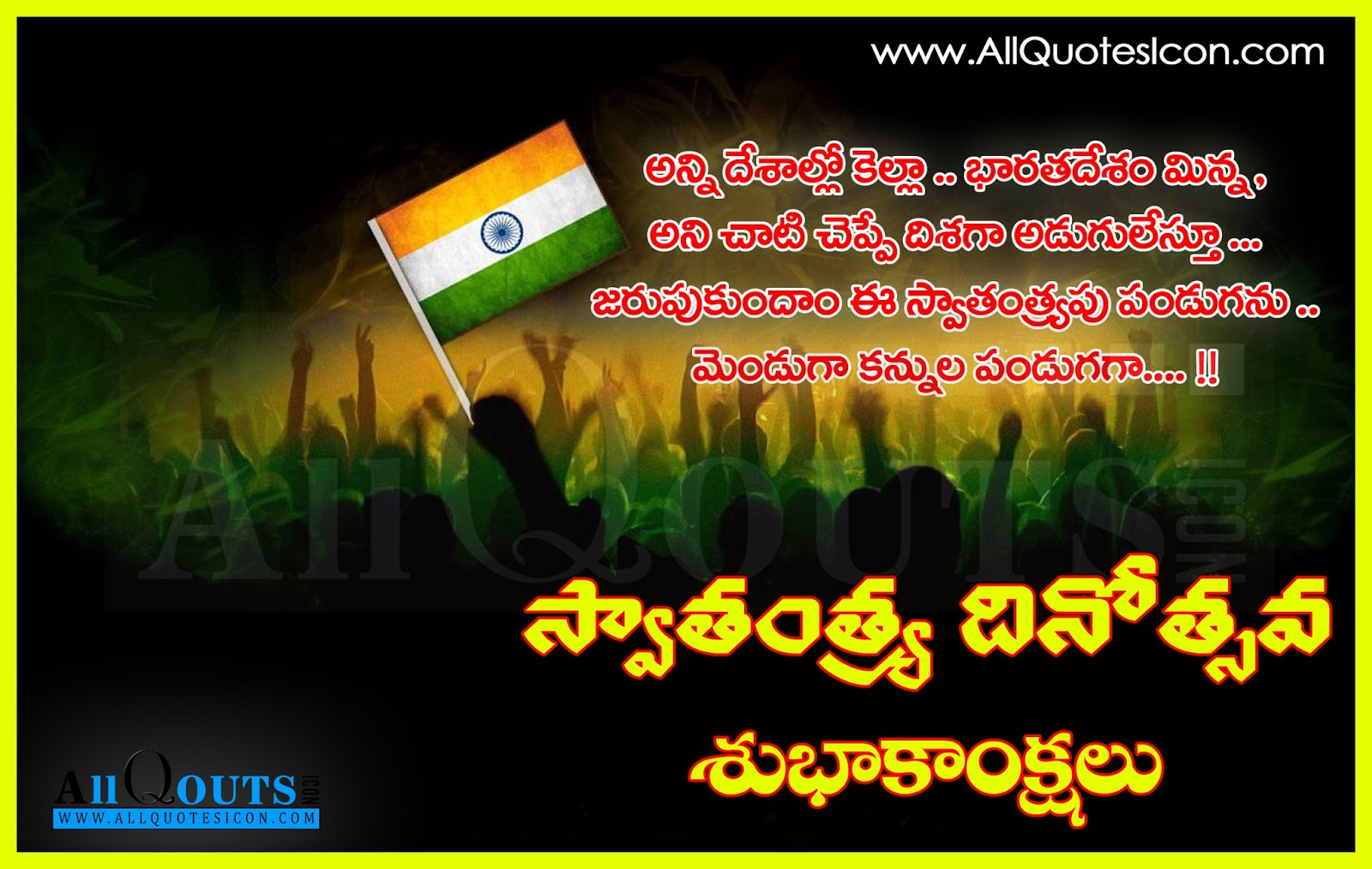happy independence day celebrations hd wallpapers best