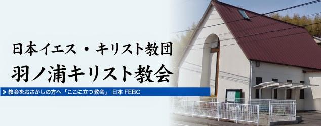 日本イエス・キリスト教団 羽ノ浦キリスト教会