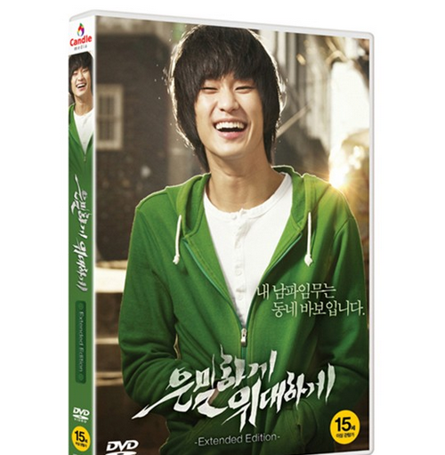 Secretly Greatly (Extended Edition)
