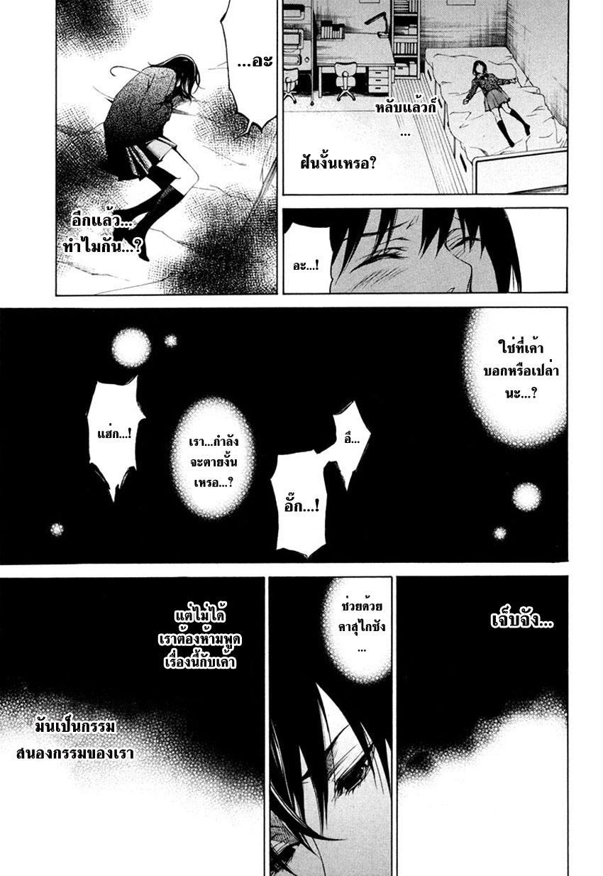 อ่านการ์ตูน Tsumitsuki 2 ภาพที่ 26