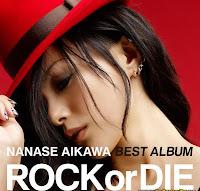 Nanase Aikawa - Owarinai Yume (Inuyasa Opening 3)