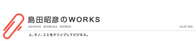 島田昭彦のWORKS