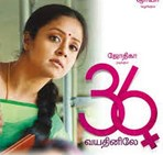 Watch 36 Vayadhinile 2015 Tamil Movie Online