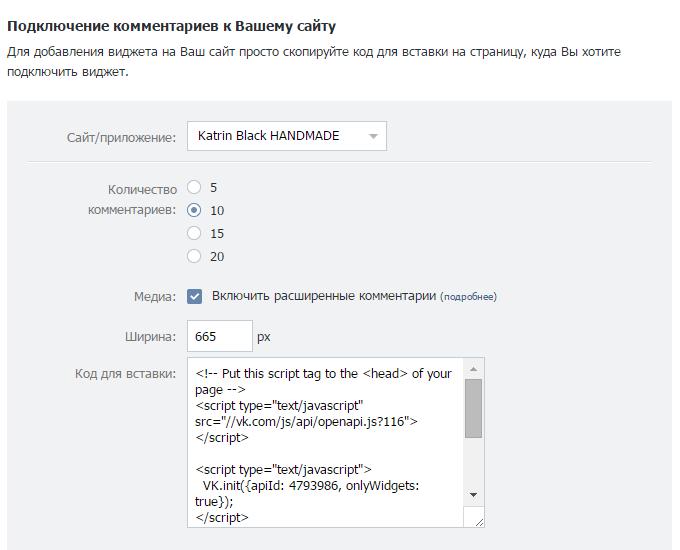 Как вставить в блог виджет для комментариев ВКонтакте?