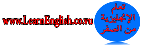 تعلم اللغة الانجليزية من الصفر