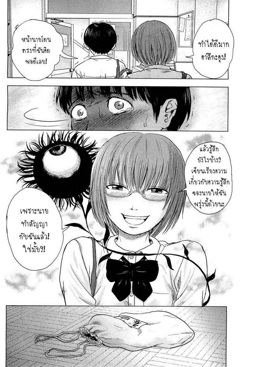 อ่านการ์ตูน Aku no Hana 02 ภาพที่ 32