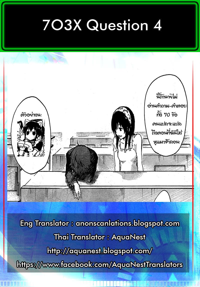 อ่านการ์ตูน 7O3X Question 04 ภาพที่ 44